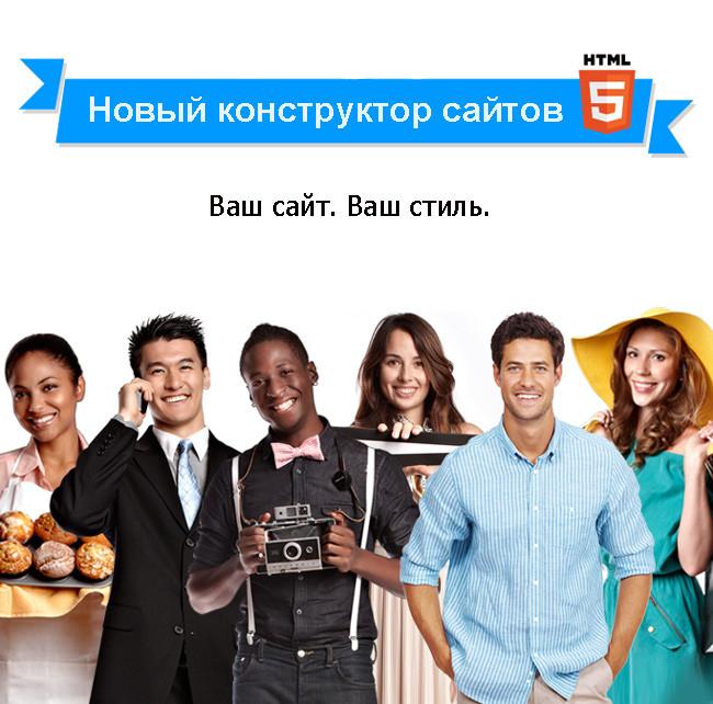 Новый конструктор сайтов HTML5