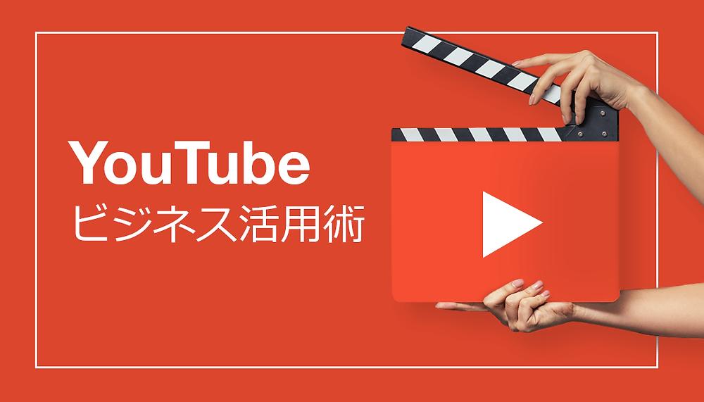 YouTubeビジネス活用法