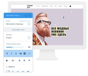 дизайн сайта настройки текста фотография