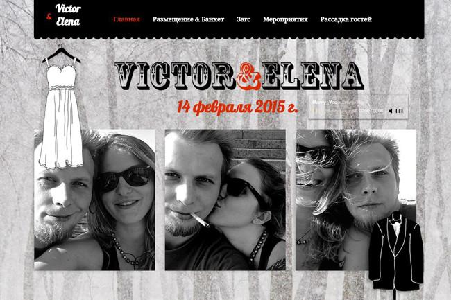 Свадьба Виктора и Елены