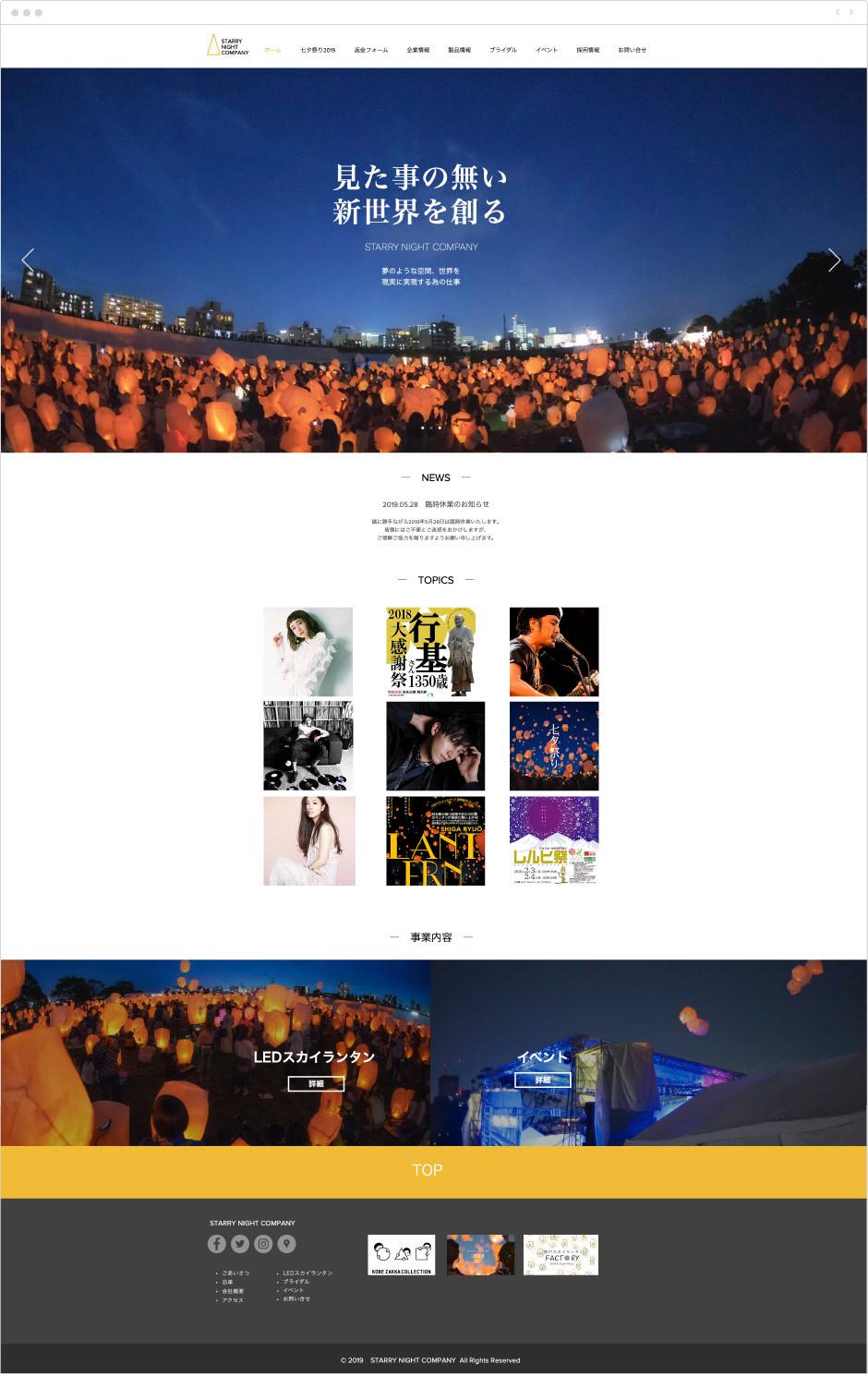 STARRY NIGHT COMPANY ホームページ