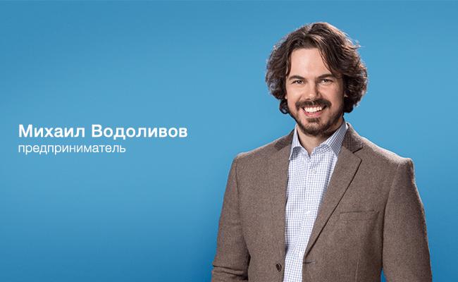 Михаил Водоливов, предприниматель
