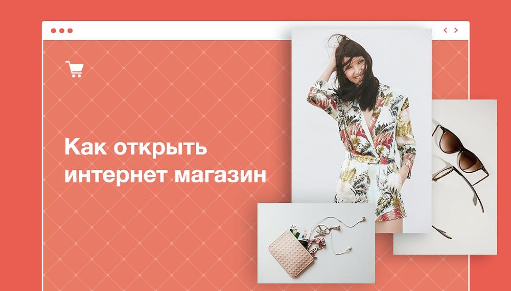 Как открыть интернет-магазин одежды: пошаговая инструкция от А до Я