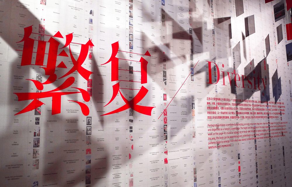 Exhibition view of Pentagram Remixed, China