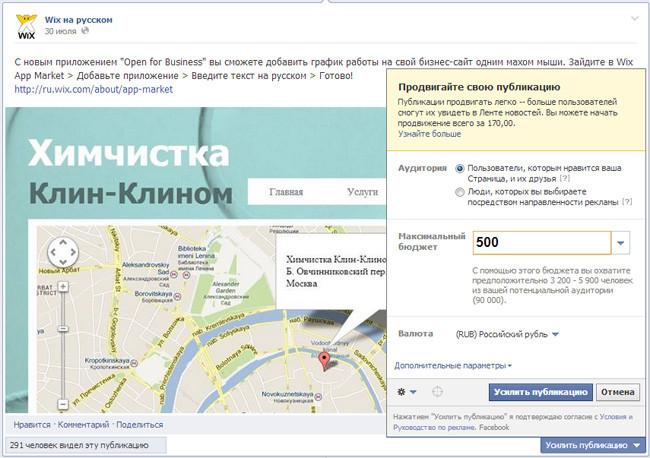 Усилить публикацию в Facebook