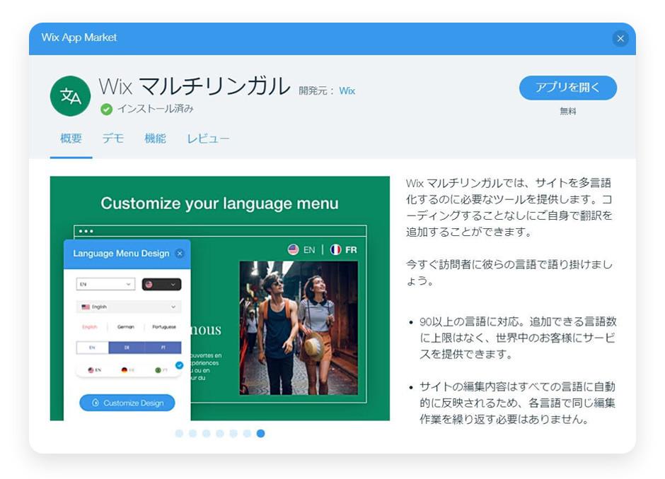 Wixマルチリンガルのイメージ画像
