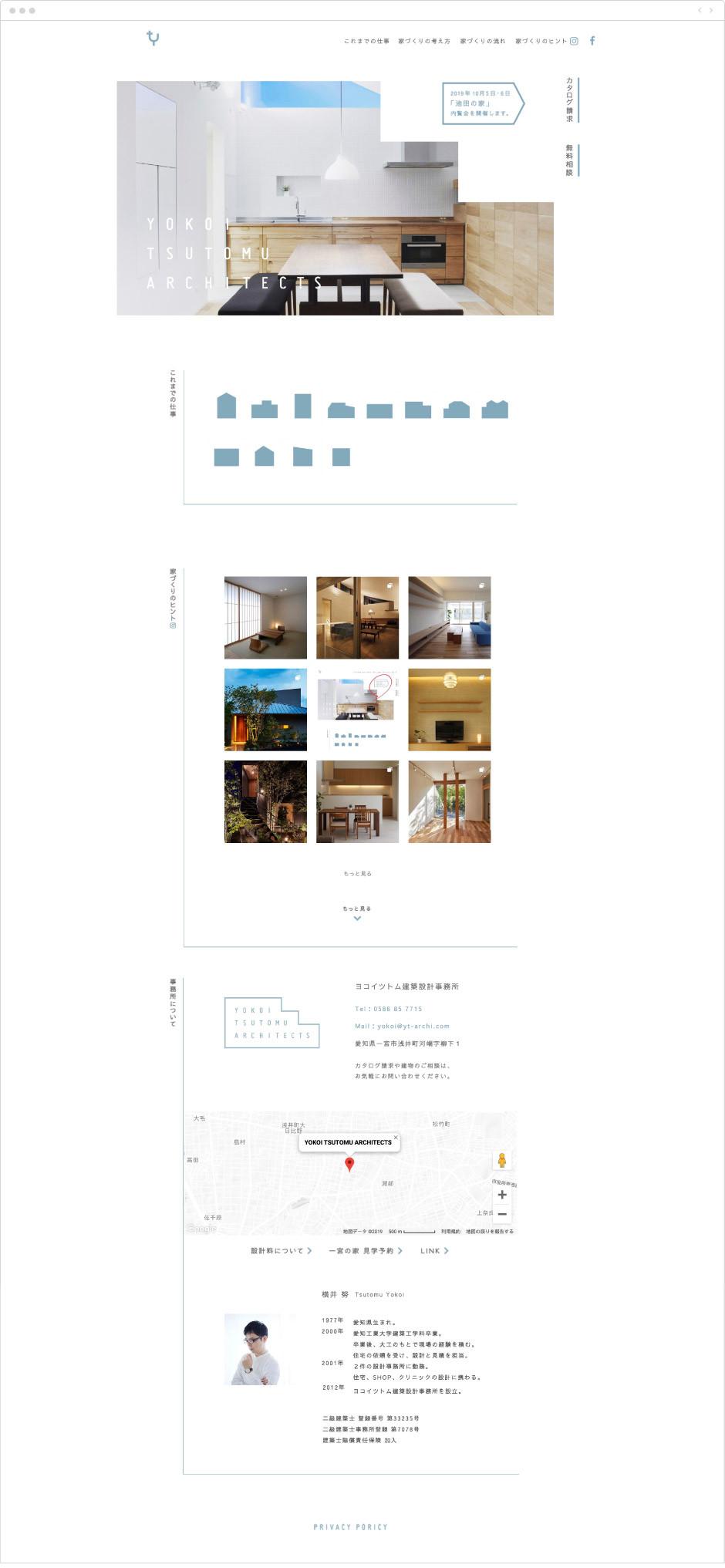 ヨコイツトム建築設計事務所のホームページ