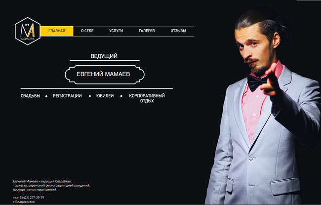 Ведущий Евгений Мамаев