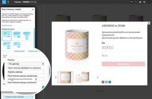 Вид страницы товаров: настройка призыва к действию