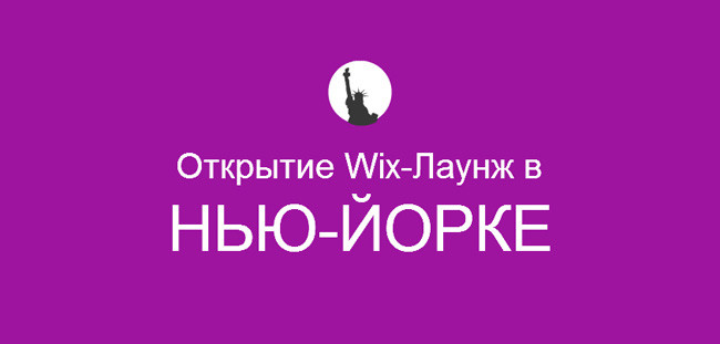 Открытие Wix-лаунж в Нью-Йорке