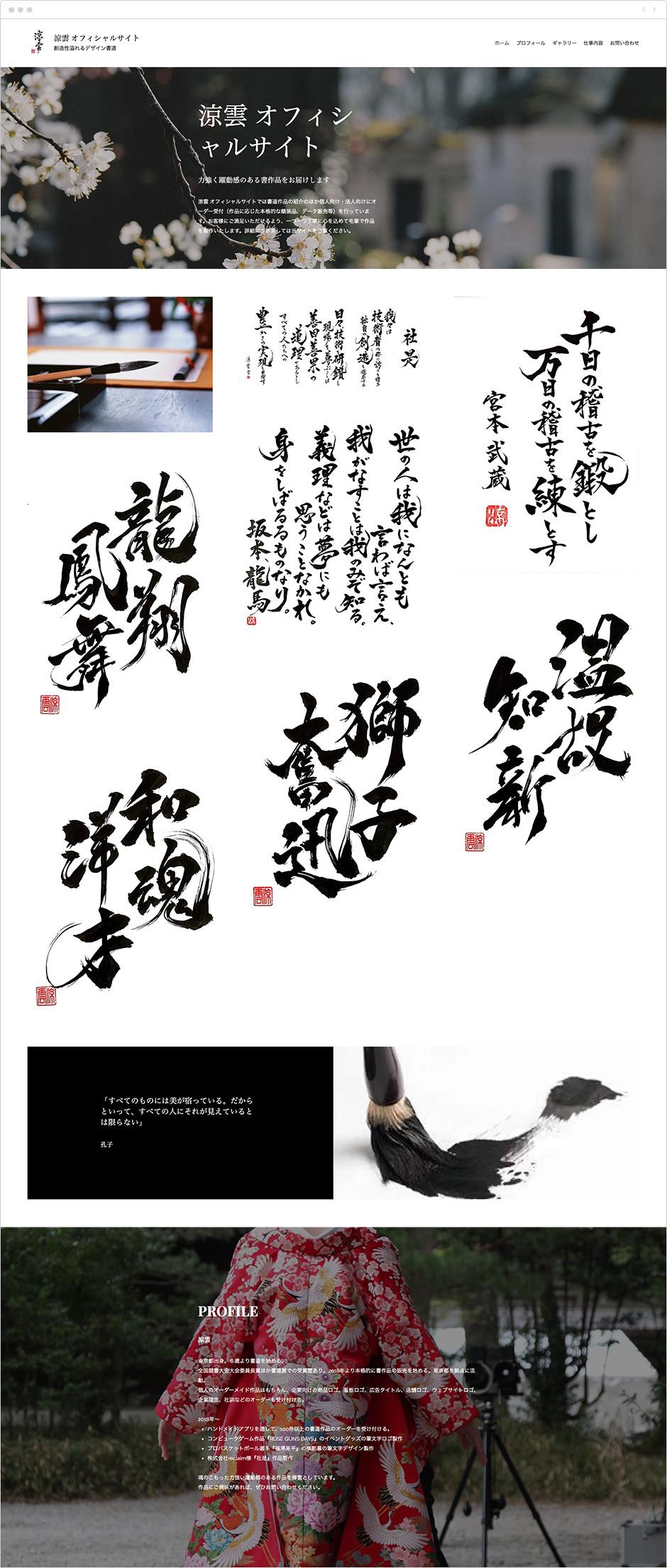 Wix ADI サイト事例 涼雲 オフィシャルサイト