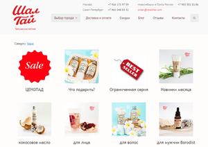 «Шалтай» — магазин косметики из Тайланда