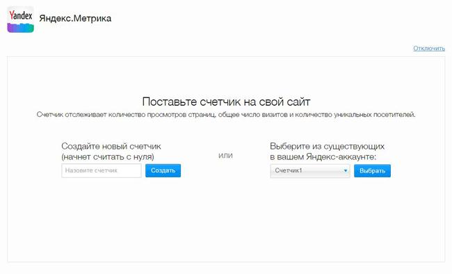 Установить Яндекс.Метрику легко