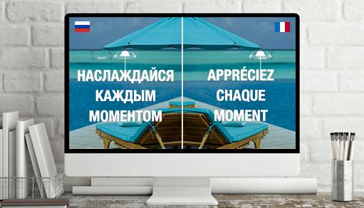 Сделать сайт 2 языках аудит seo сайта агентства рекламные