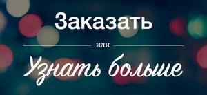 шрифты интернет магазин