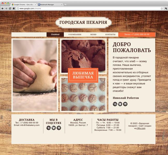 Шаблон для сайта пекарни или кондитерской.
