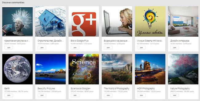 Список предлагаемых сообществ Google+.