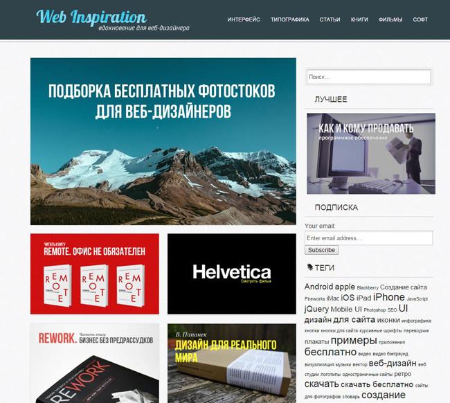 Web Inspiration — вдохновение для веб-дизайнера
