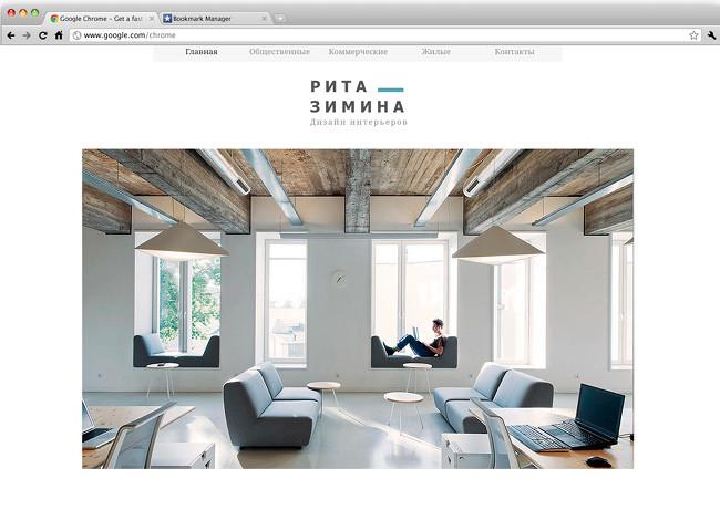 Шаблон сайта для дизайнера интерьеров.