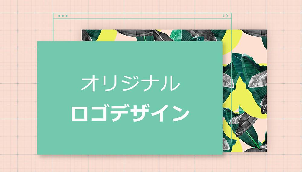 ロゴの作り方ガイド