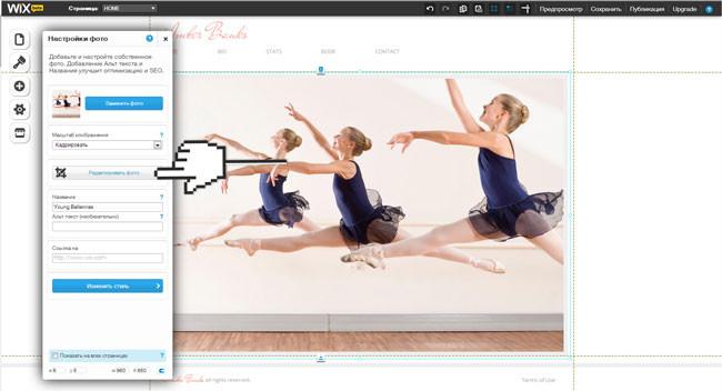 Новый редактор изображений