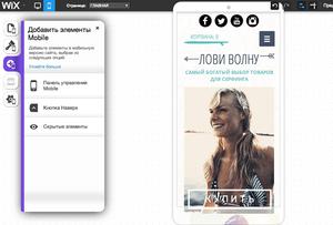 Проверьте, что ваш сайт хорошо отображается на мобильных устройствах.