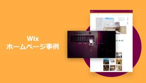 Wix ホームページ事例