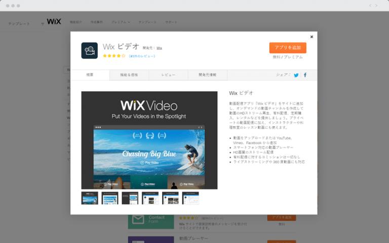 Wixビデオ
