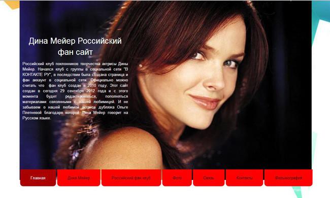 Российский фан-сайт актрисы Дина Мейер