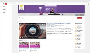 WixのYouTubeチャンネル