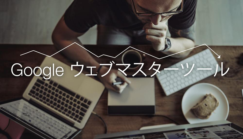 サイト運営に必須!:Google Search Console入門