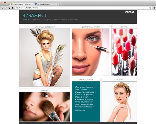 Шаблон для сайт визажиста или косметолога