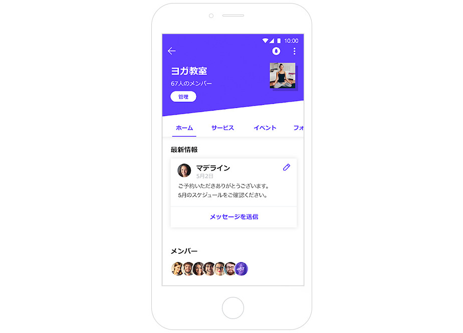 Wixモバイルアプリ