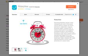 Приложение Rotary View