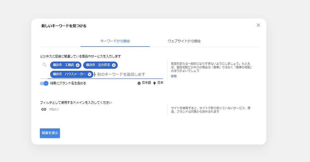 Googleキーワードプランナーの画面