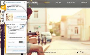 Как освежить дизайн сайта: меняем фон каждой страницы
