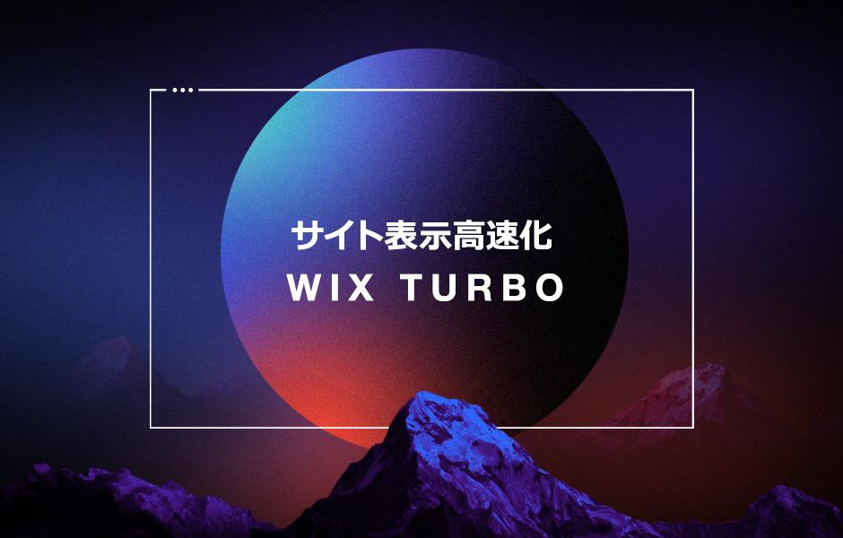 Wix Turboのイメージ画像