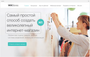 скриншот WixStores H1