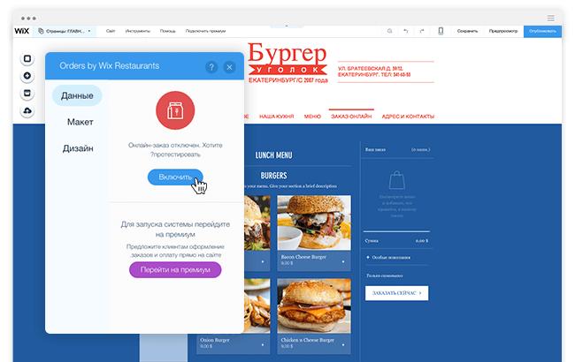веб-сайт редактор ресторан бургеры