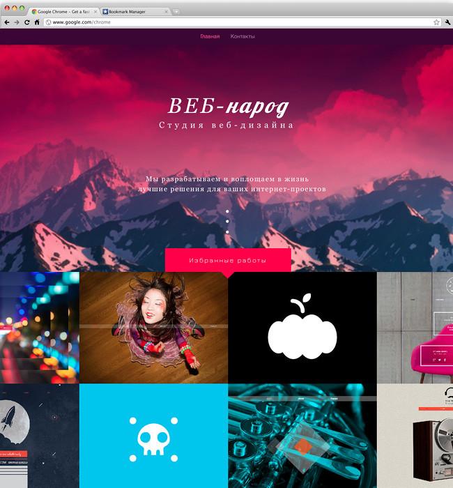 Шаблон для сайта дизайн-студии
