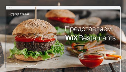 Wix Restaurants: отличное решение для владельцев кафе и ресторанов!