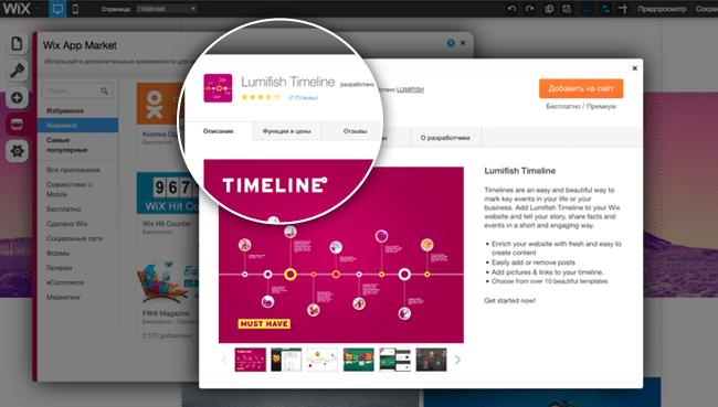 Приложение Lumifish TimeLine