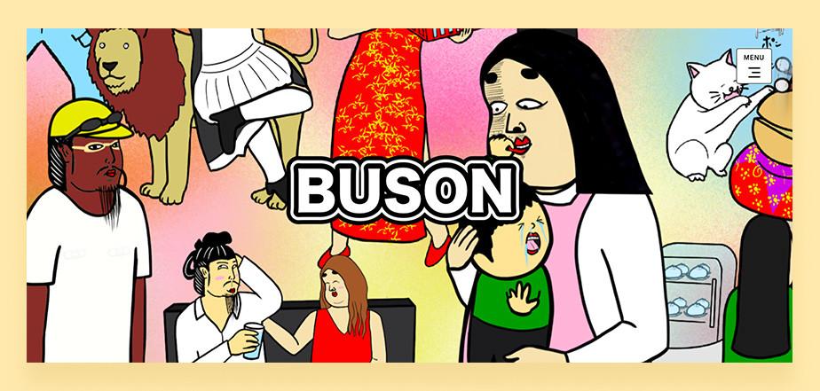 BUSONさんのポートフォリオサイト