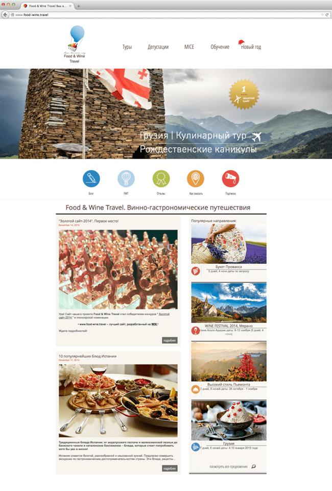 сайт Food & Wine Travel