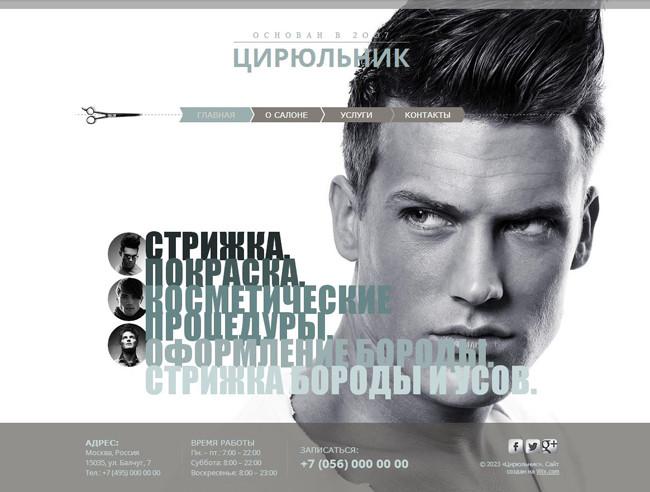 Шаблон для сайта мужского салона красоты