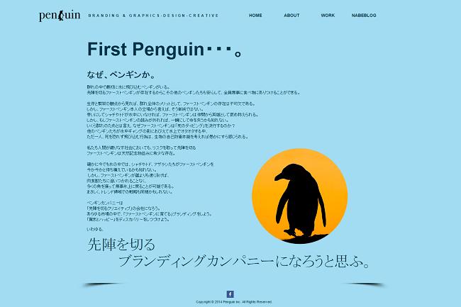 ペンギンカンパニー」のABOUTページ