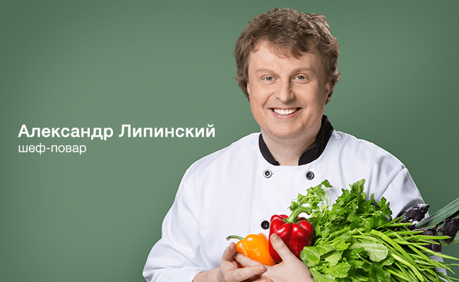 Александр Липинский, шеф-повар