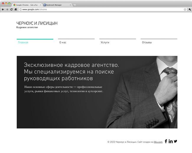 Шаблон для сайта кадрового агентства