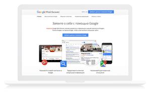 добавление сайта в справочник бизнесов в Google