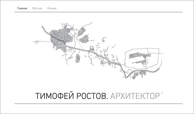 Потртфолио архитектора — пример шаблона в минималистичном стиле